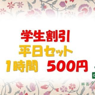 【平日学割】セット料金1卓1時間500円でご案内いたします!!