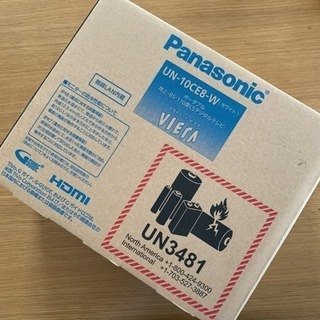 パナソニックプライベートビエラUN-10CE8-Wホワイト