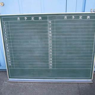 スケジュールボード 黒板