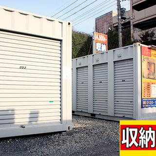 ハローコンテナ北与野2【収納】