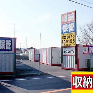ハローコンテナ南中丸2【収納】