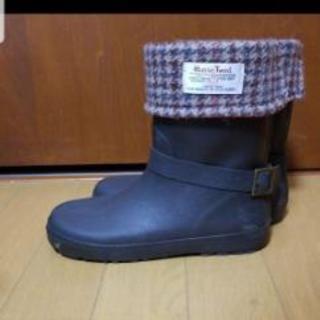 ハリスツイード長靴
