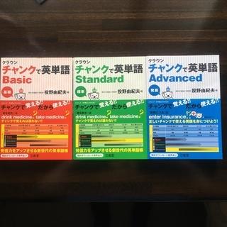 英単語本 3冊セット 未使用品