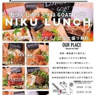 NIKU LUNCH G.O.A.T