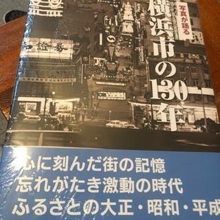 横浜市の130年