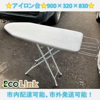 445☆ アイロン台 スタンド 折り畳み式 幅900㎜×奥…
