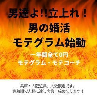 【男の本気応援します!!】モテグラム始動 一年間全て0円✨