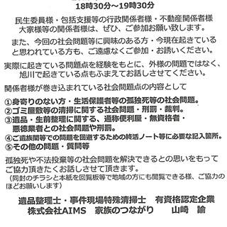 北海道新聞様・TBS様御取材ありがとうございました。5月2…