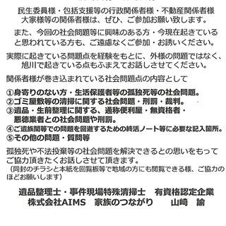 北海道新聞様・TBS様御取材ありがとうございました。5月30日 18時30分より 美瑛町町民センター様にて ご参加無料です!小一時間ほどお付き合いください 遺品整理士・事件現場特殊清掃士が、今、起きている社会問題について実際に体験していることを元にお話しします。の画像