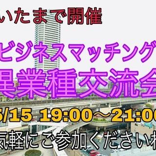 【5/15(水 )武蔵浦和で開催!】定員20名/どなたでもお気軽...