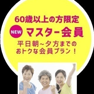 フィットワン松戸駅前店60歳以上対象のシニア限定会員有り!!