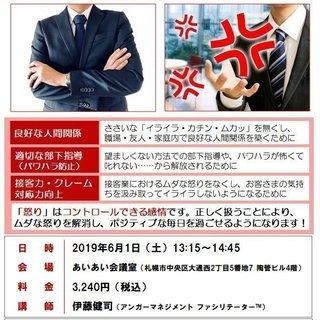 アンガーマネジメント入門講座・札幌(6/1)