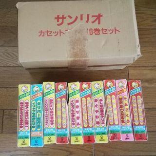 サンリオのカセット絵本 カセットブック10巻セット