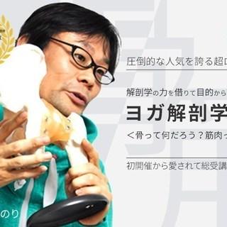 【7/7】実践ヨガ解剖学講座< 基礎編 >:1日集中講座