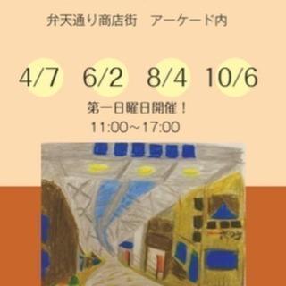 6月2日 前橋 弁天通り商店街 楽市楽座 出店募集!