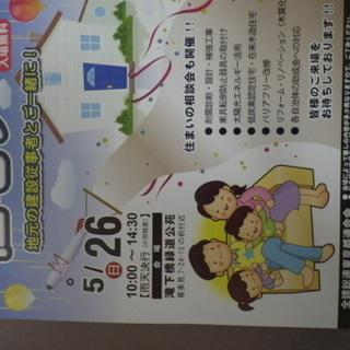 第42回住宅デー 開催 世田谷区喜多見