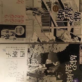 アラフォーの不器用な恋愛模様が見所 『姉の結婚』 全8巻の画像