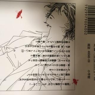 アラフォーの不器用な恋愛模様が見所 『姉の結婚』 全8巻 - 名古屋市