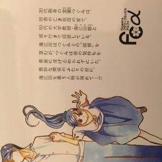このマンガが凄い、オンナ編6位の『娚の一生』全巻 - 名古屋市