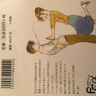 このマンガが凄い、オンナ編6位の『娚の一生』全巻 - 本/CD/DVD