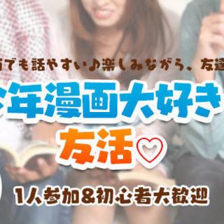 【友活★20代30代中心】5月18日(土)17時♡少年漫画・ジャン...