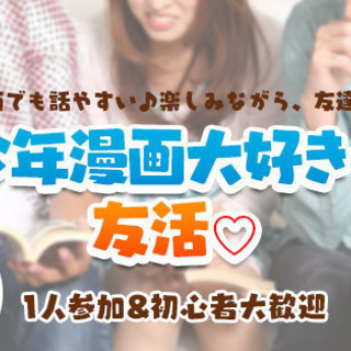 【友活♡】5月18日(土)10時♡少年漫画・ジャンプ好き♡好きが一...