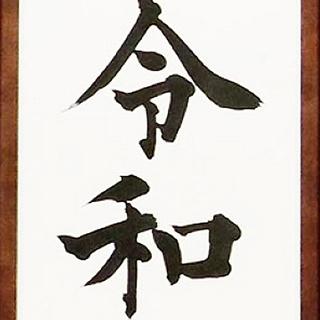 おめでとう新元号「令和」キャンペーン実施中! 町田氏ダンススクー...