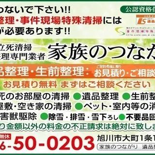 北海道新聞様・TBS様御取材ありがとうございました。5月29日 18時30分より 中富良野公民館 視聴覚室 にて 参加無料です!小一時間ほどお付き合いください 遺品整理士・事件現場特殊清掃士が、今、起きている社会問題について実際に体験していることを元にお話しします。  - 旭川市