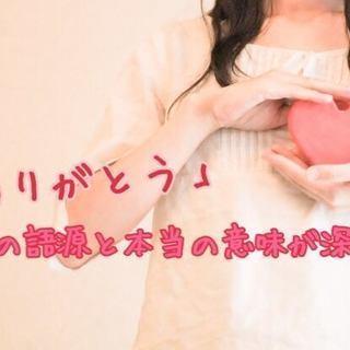★7/15(木)「ありがとう」の語源と本当の意味が深い! ブッダ...