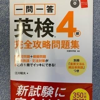 英検4級問題集・CD付き