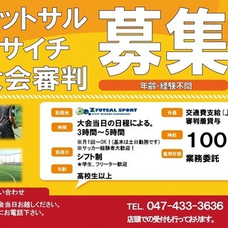 フットサル・ソサイチ 大会審判募集!!