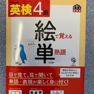 英検4級単熟語・CD2枚付き・問題集