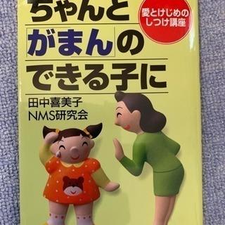 しつけ講座how to本!