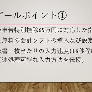 【5月29日・三ノ宮駅】税理士にいろいろ聞ける、領収書整理会を開催しています。この会に参加すれば山積みの領収書があっという間に簡単に処理できますよ!青色申告特別控除65万円に対応しています!  - 神戸市