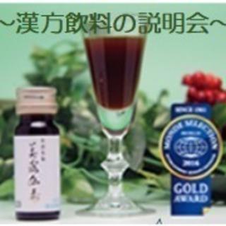 漢方健康飲料の説明会