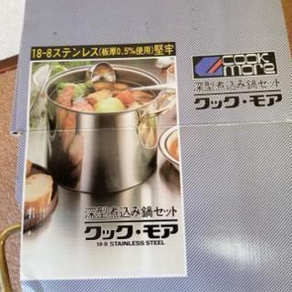新古品 深型煮込み鍋セット
