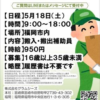 5月18日(土)のみのアルバイト募集
