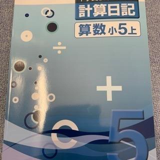 小学5年生・計算問題集(中学受験)