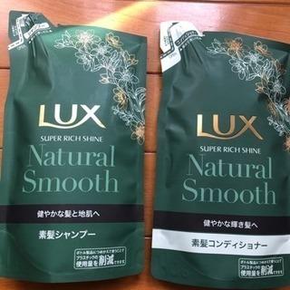 LUX  シャンプー・コンディショナー 詰め替え用