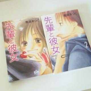 【漫画】先輩と彼女全巻