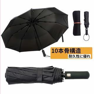 折りたたみ傘 ワンタッチ自動開閉 傘 Teflon加工 頑丈な1...