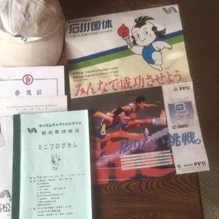 平成3年石川国体野球関連グッズ