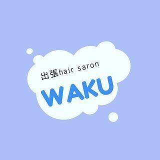 出張訪問美容室 WAKU