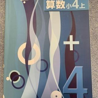 小学4年生・算数(中学受験用)