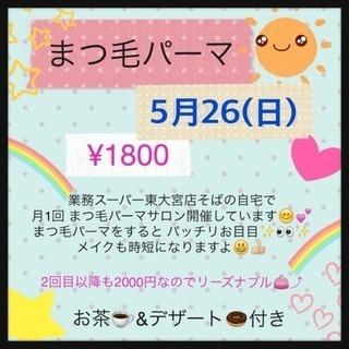 まつ毛パーマ 激安❣️ 1800円