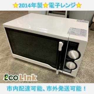 458☆ エラビタックス 電子レンジ 2014年 動作確認済み!