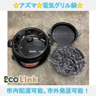 459☆ アズマ 電気グリル鍋 使用感あり 動作確認済み