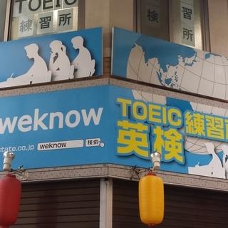 TOEIC/英検練習所&スカイプ英会話 weknow by In...