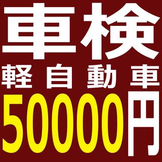 代行車検 軽自動車 ¥50,000より