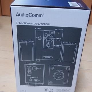 【最終価格】【再度値下げ:1000→800円】 【新品】オーム ASP-590Z 2.1chスピーカーシステム AudioComm  - 安曇野市